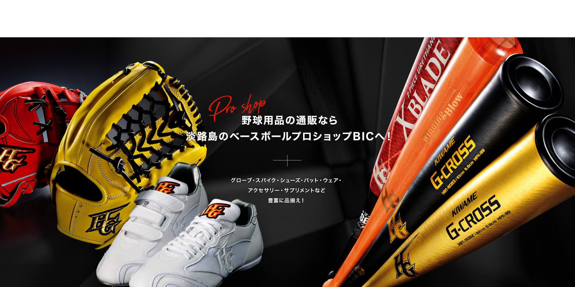 野球用品の通販なら淡路島のベースボールプロショップBICへ!グローブ・スパイク・シューズ・バット・ウェア・アクセサリー・サプリメントなど豊富に品揃え!