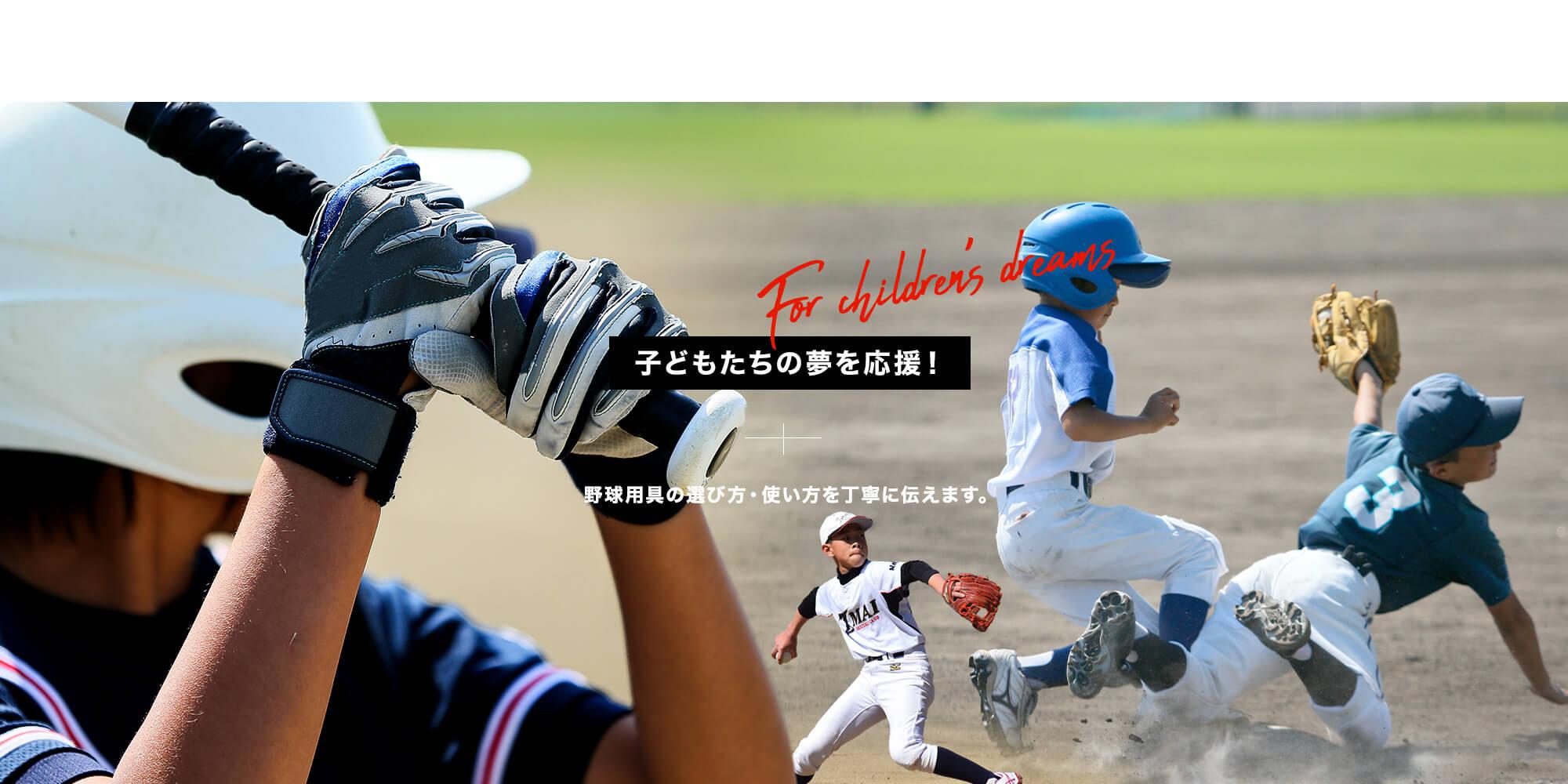 子どもたちの夢を応援!野球用具の選び方・使い方を丁寧に伝えます。