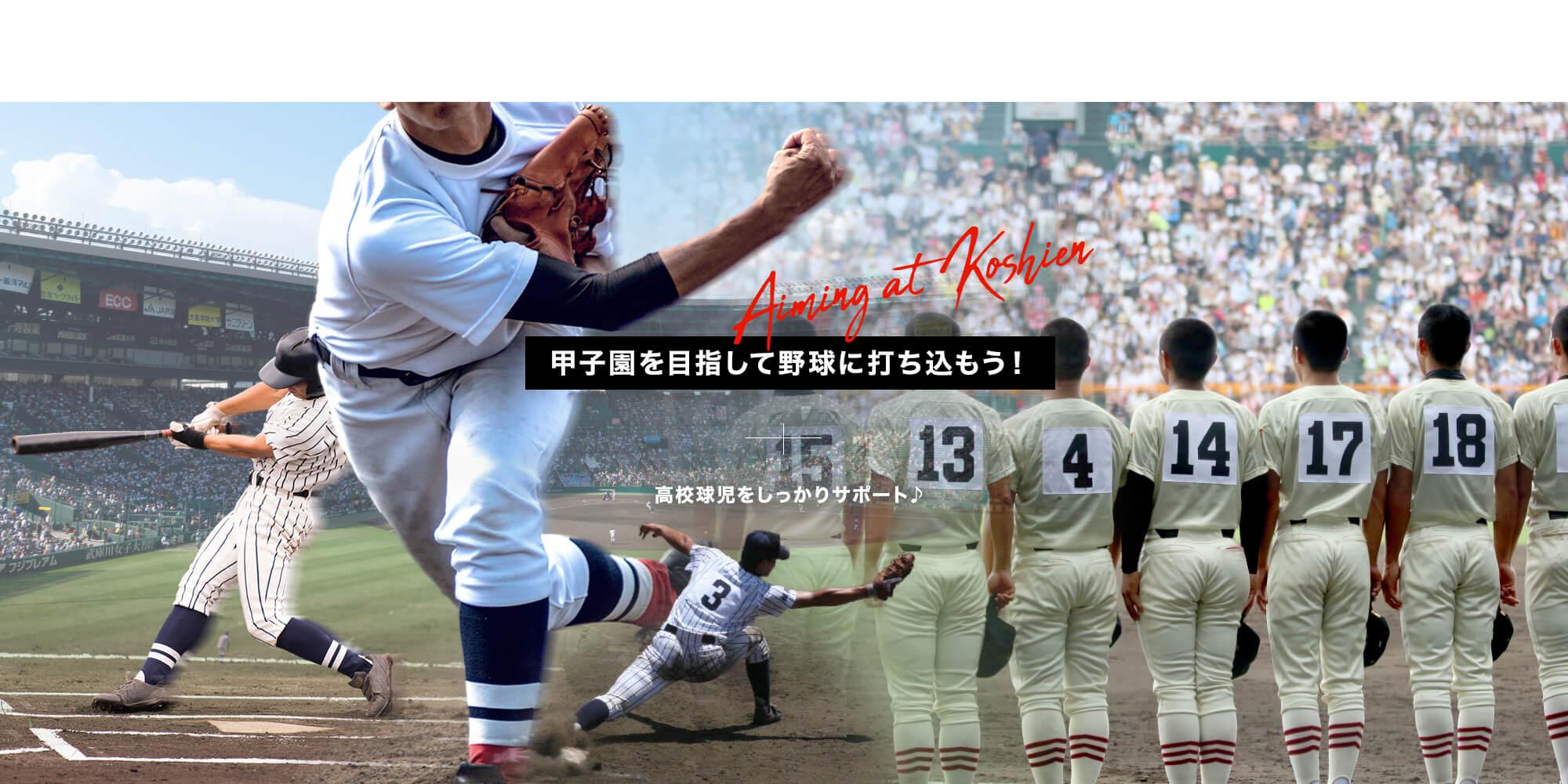 甲子園を目指して野球に打ち込もう!高校球児をしっかりサポート♪