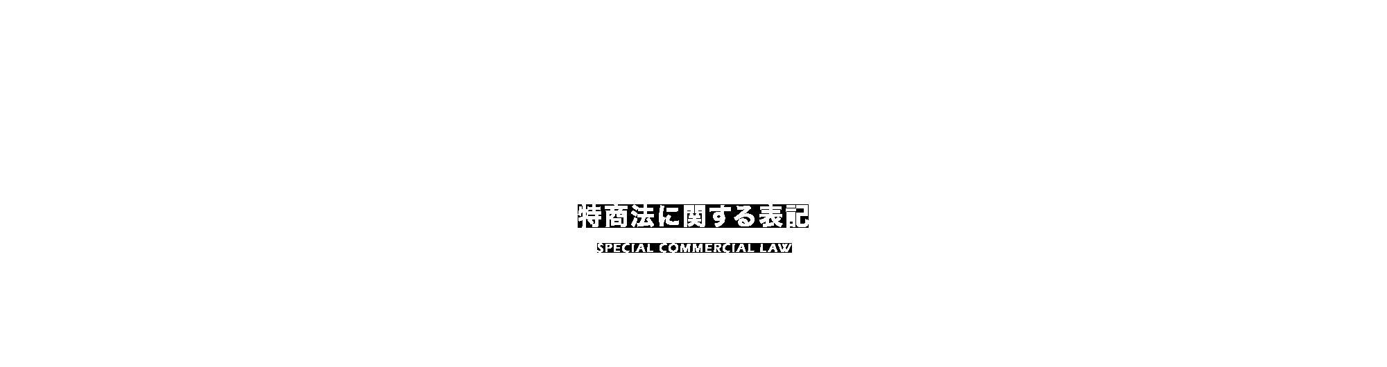 特商法に関する表記